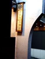 yoshidaya