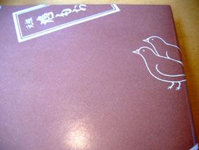 Hatomochi