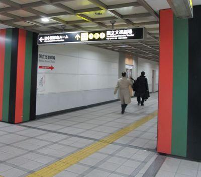 Nipponnbashi