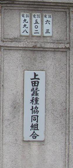 Sanshukanban_2