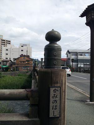 Kaminohashi